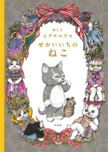 ヒグチユウコのおすすめ作品5作!なんといっても猫の絵が可愛い!