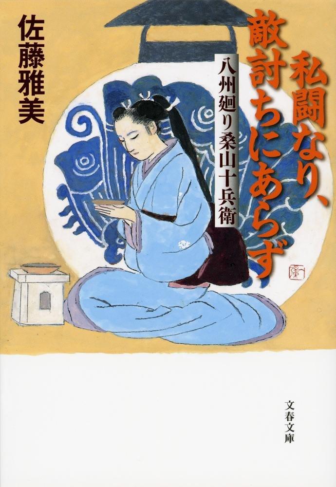 佐藤雅美のおすすめ小説ランキングトップ5!歴史と経済を描いた作家
