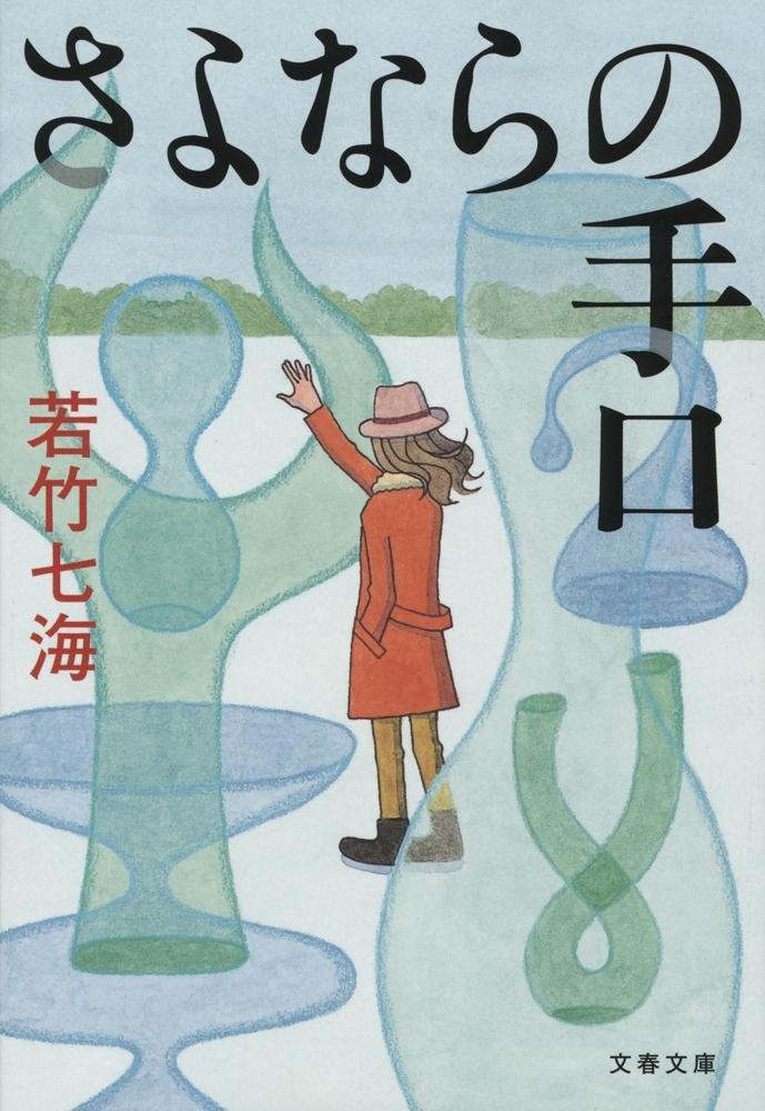 若竹七海のおすすめ小説5選!多彩な女流ミステリー作家