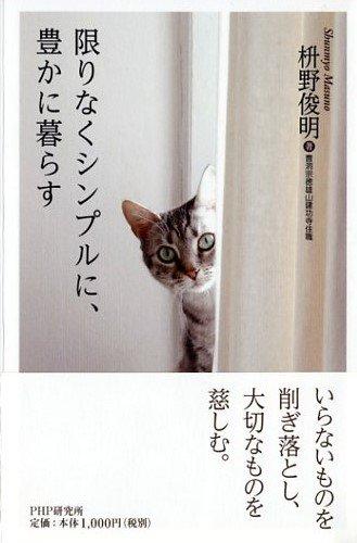 ズボラ男子におすすめする断捨離本5作品!
