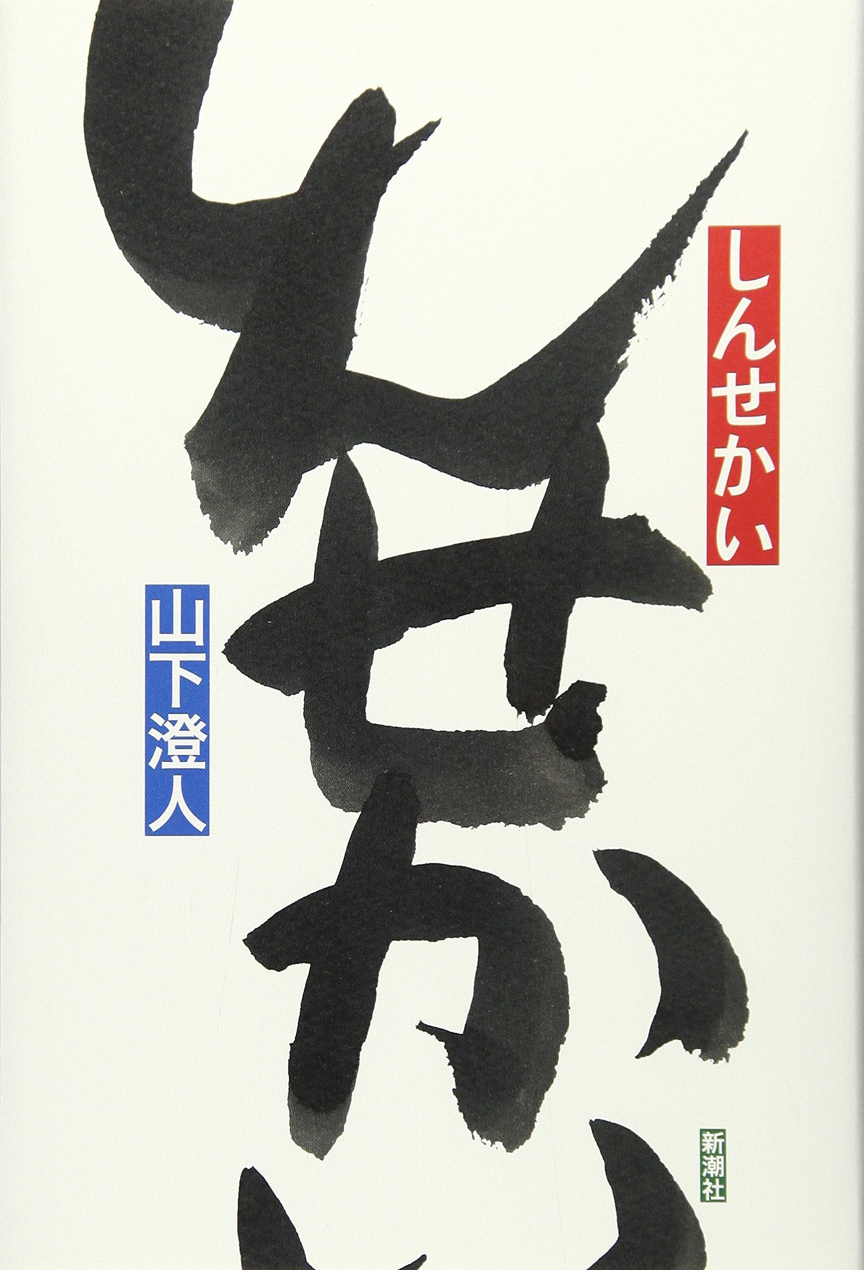 山下澄人のおすすめ作品5選!『しんせかい』で芥川賞受賞!