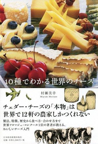 チーズの種類、歴史などを知るのにおすすめな本5冊