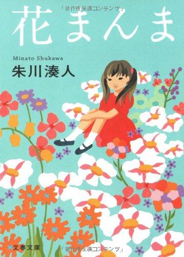 朱川湊人のおすすめ小説5選!ノスタルジックなホラー世界に、浸りませんか?
