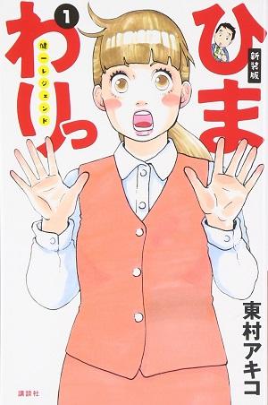 日常系ほのぼの漫画に癒される!おすすめランキングベスト5!