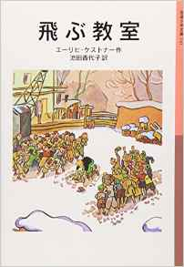 大人も楽しめる児童書おすすめ5選!家に一冊置いておきたい