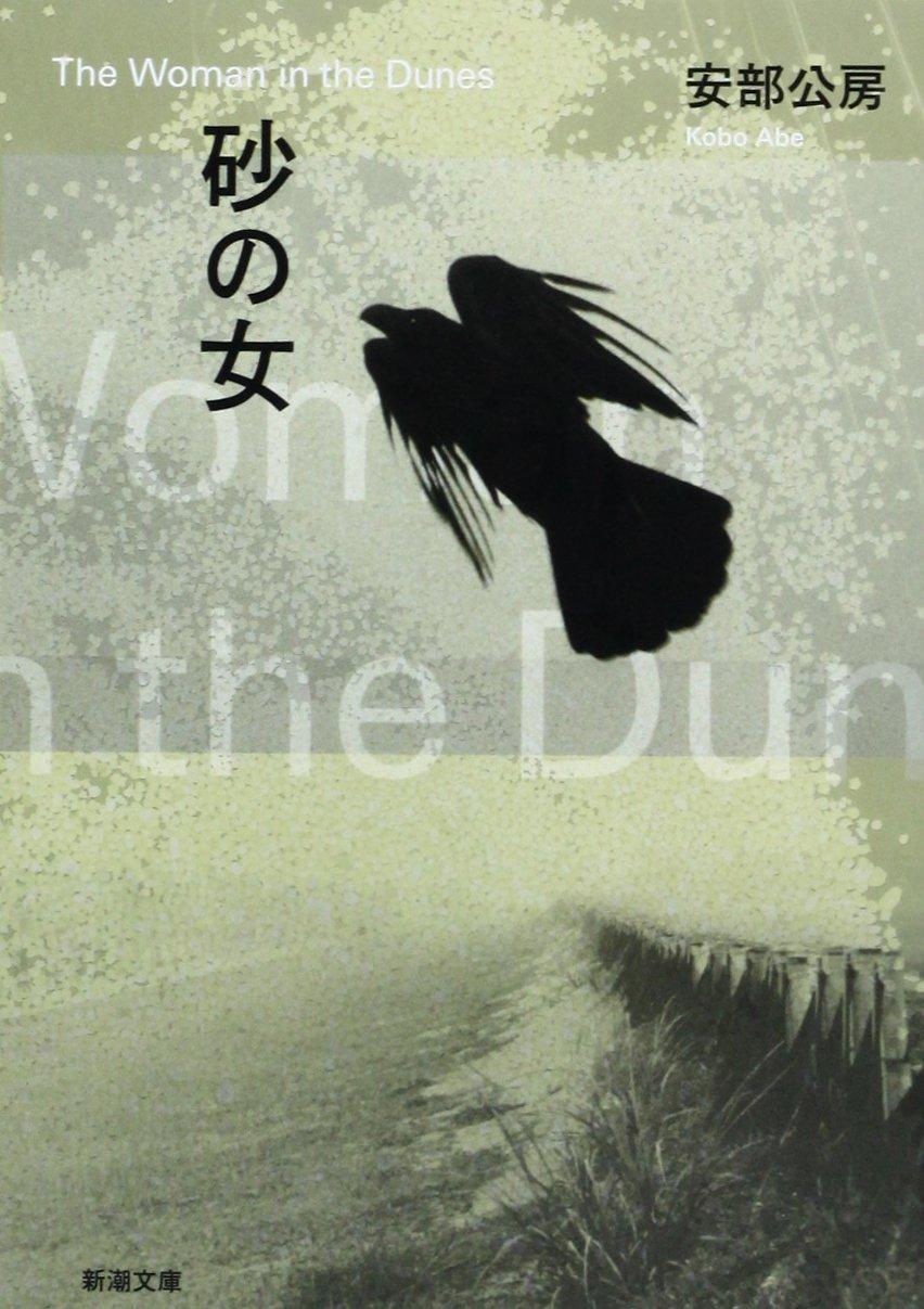 安部公房おすすめ作品5選!『砂の女』など、多くの傑作を生み出した作家