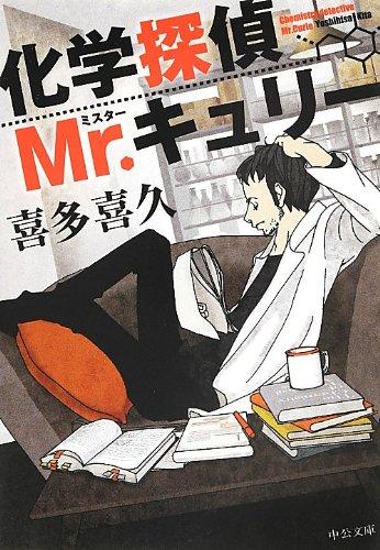 喜多喜久のおすすめ小説5選!科学知識が満載のミステリー!