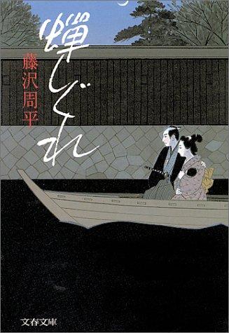 名作時代小説おすすめ5選!『蝉しぐれ』などの傑作が勢ぞろい!