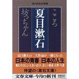 夏目漱石の代表作だけ8選!名作読み始めに遅すぎるなんてことはない