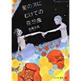 佐藤友哉おすすめ作品ランキングベスト5!三島由紀夫賞の最年少受賞作家!