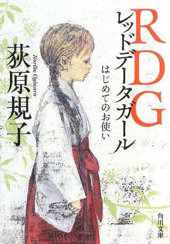 荻原規子のボーイミーツガールファンタジー小説おすすめ5選!