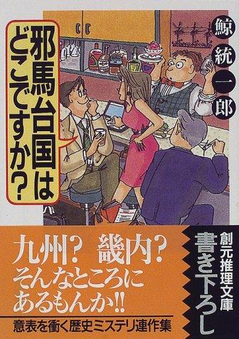 歴史ミステリー小説おすすめ5選!勉強の息抜きにぴったり!