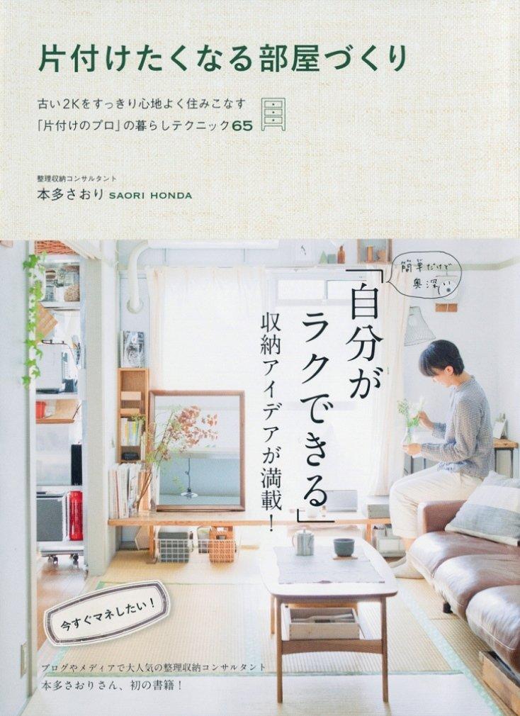 ミニマリストから学ぶ、シンプルな部屋づくりの本おすすめ5冊