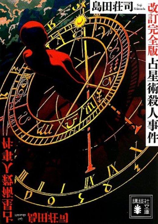 文庫化されたおすすめの名作ミステリー小説10選!