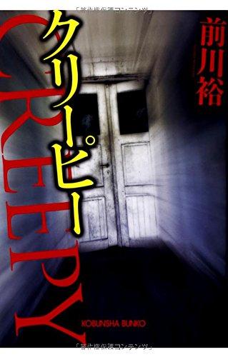 前川裕のおすすめ小説5選!凄惨な事件の数々に読む手が止まらなくなる