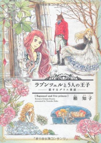 グリム童話を漫画で読む!王道~現代風にアレンジした作品5選!
