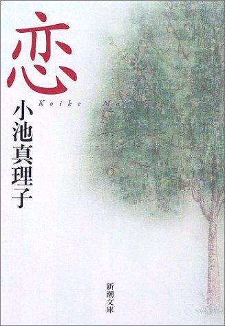 本当に面白い直木賞受賞作品おすすめ10選!【1990年代編】