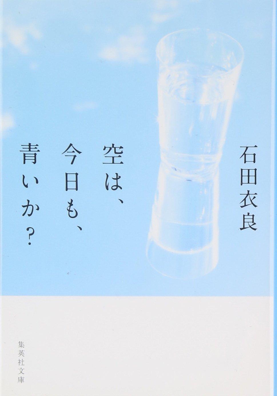 石田衣良おすすめ作品5選!感動長編から勇気づけられるエッセイまで