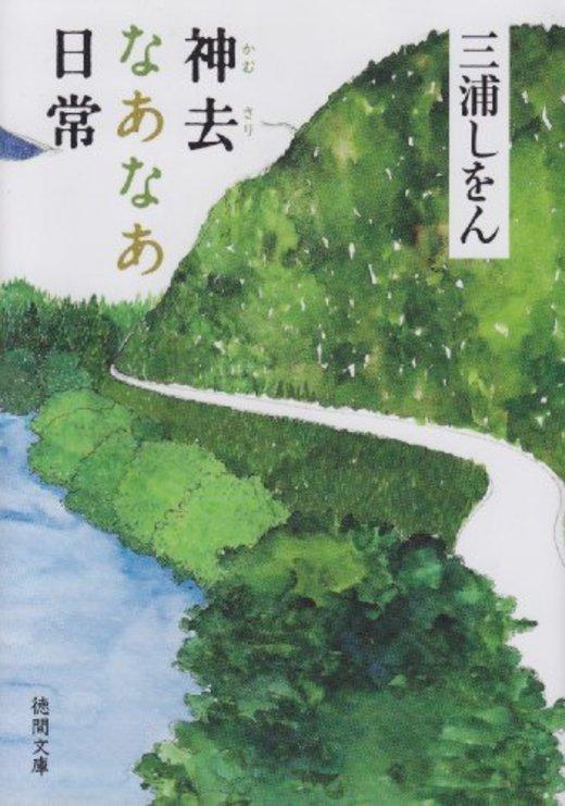 お仕事小説おすすめランキングベスト5!
