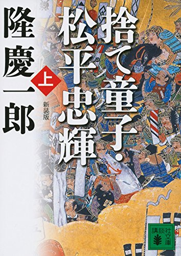 隆慶一郎おすすめ作品ランキングベスト5!『花の慶次』原作者が生んだ傑作!