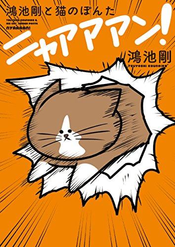 猫漫画おすすめ5選!猫あるあるから泣ける名作まで