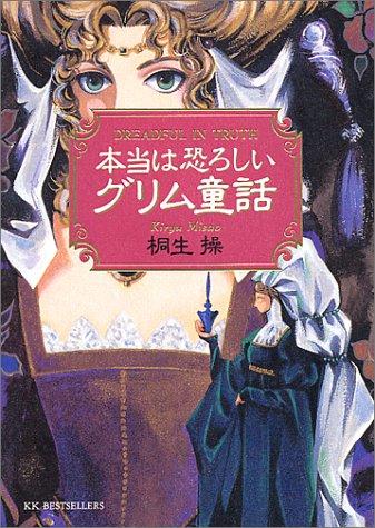 実はすごく怖〜いグリム童話の世界を味わうおすすめの本4選!