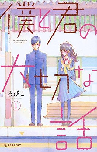 少女漫画おすすめランキングベスト10!【ホンシェルジュ漫画大賞2016】