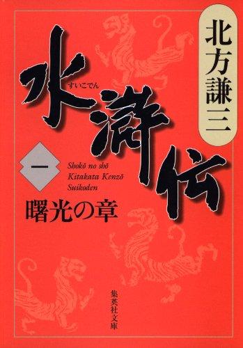 中国が舞台の歴史小説おすすめ5選!