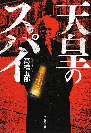 日本に実在したスパイの足跡をたどる5冊の本