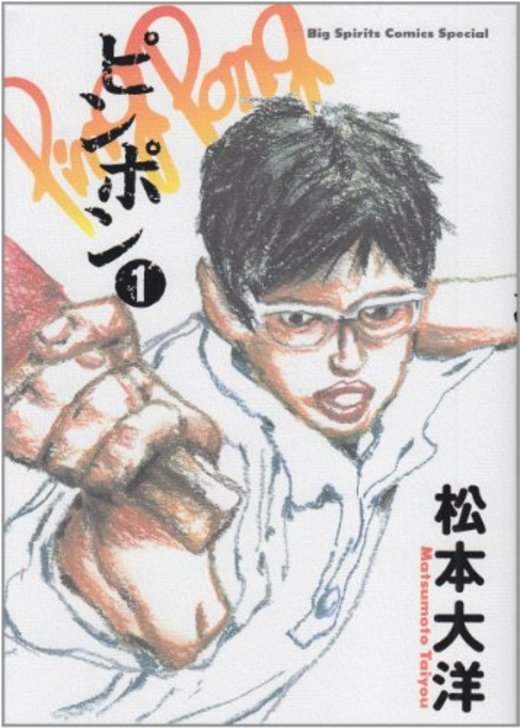 『ピンポン』だけじゃない!松本大洋のおすすめ代表作漫画5作品!