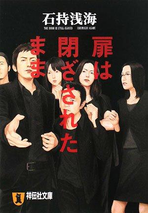 石持浅海のおすすめ文庫小説5選!他の小説家が思いつかない世界を描く