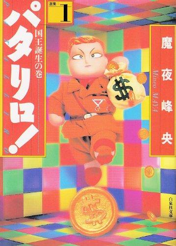 魔夜峰央おすすめ漫画5選!『パタリロ!』だけじゃない!