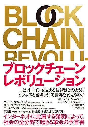 ブロックチェーン関連本おすすめ6選。初心者から人文系読者まで