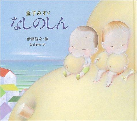 金子みすゞをもっと楽しめる本5選!絵本で、英語で、味わうみすゞ