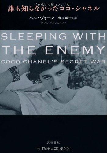 ココ・シャネルの生き方を深く知る5冊の本。女性。経営者。スパイ。