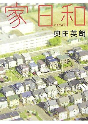 家族小説おすすめランキングベスト6!心温まるストーリー