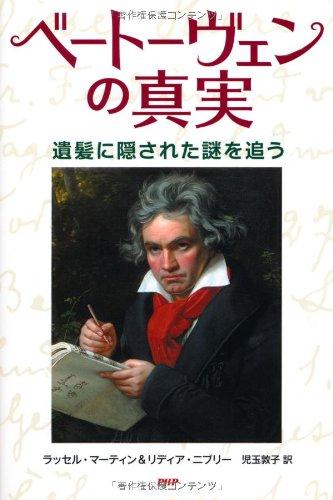 ベートーヴェンについて知れるおすすめの本5選!偉大な音楽家に迫る