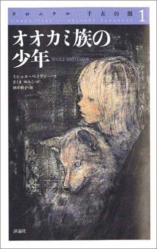 海外ファンタジー小説おすすめ5選!世界で愛され続ける、あの名作
