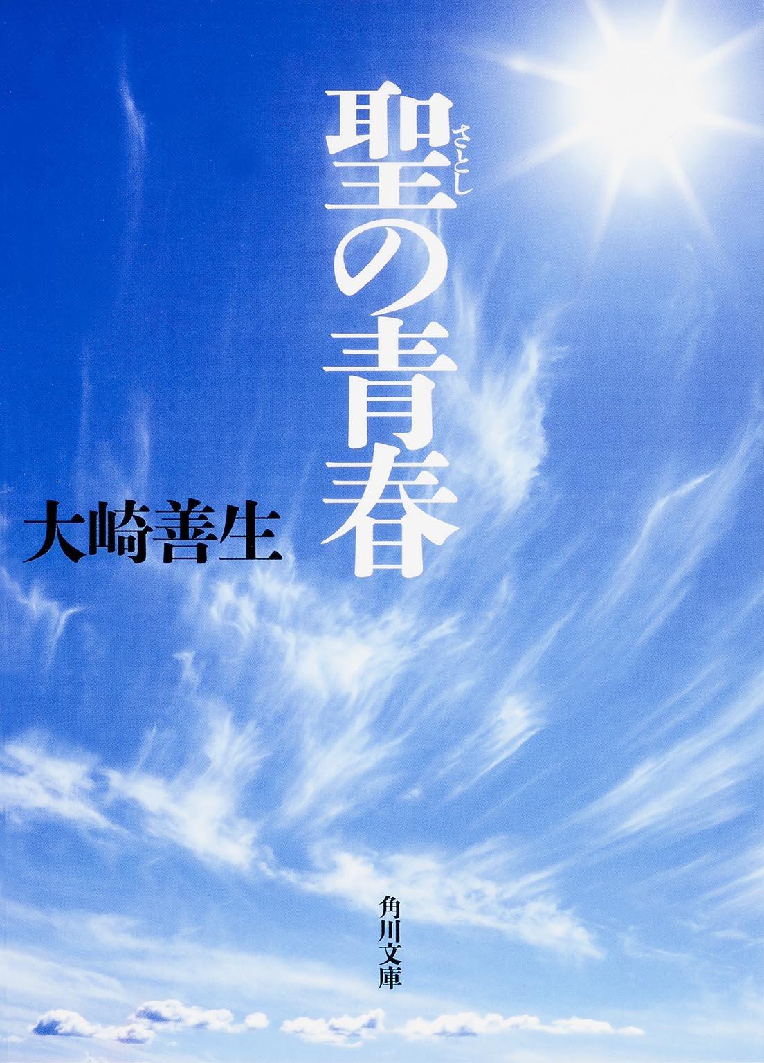 大崎善生おすすめランキングベスト5!映画化作品『聖の青春』以外も傑作多数