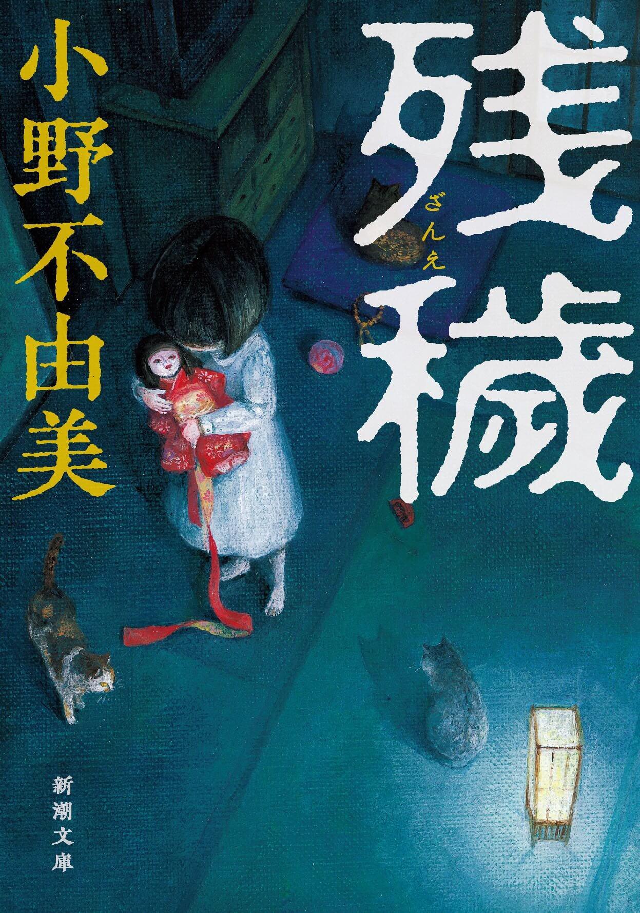 日本の名作ホラー小説おすすめランキングベスト10!