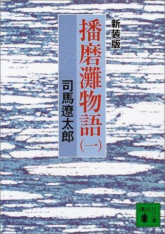 軍師、黒田官兵衛について知れるおすすめ本5冊!
