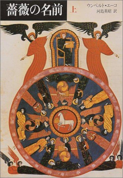 ウンベルト・エーコのおすすめ作品5選!中世が舞台の壮大なミステリー