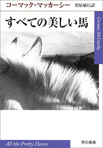 米文学巨匠コーマック・マッカーシーのおすすめ作品5選!
