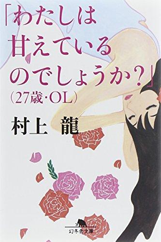 村上龍の女性におすすめエッセイ5作品!斬れ味鋭い作風が面白い!