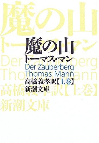 トーマス・マンのおすすめ作品4選!『魔の山』はドイツ文学の傑作