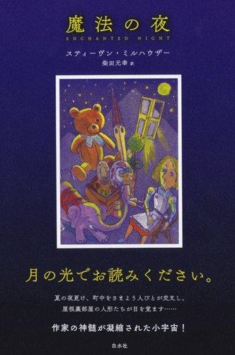 柴田元幸が翻訳するおすすめの海外作品5選!