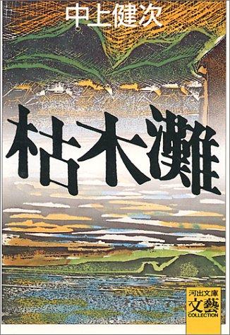 中上健次のおすすめ作品ランキングトップ5!芥川賞受賞作『岬』など傑作多数