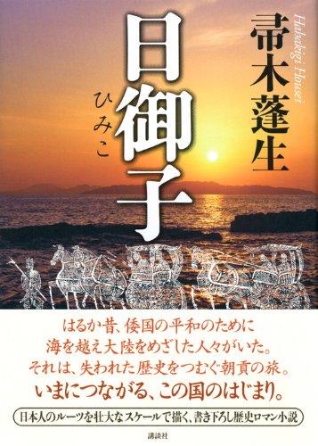 卑弥呼についての本5選。邪馬台国時代の謎を倭人伝や小説から読み解く