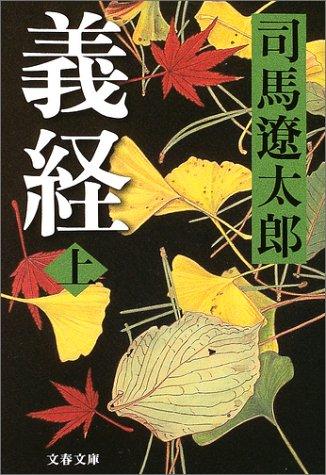 源義経はチンギスハンだった?頼朝の弟の伝説を読むおすすめ本5冊