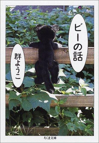 『かもめ食堂』作者・群ようこの猫にまつわるおすすめエッセイ 5作品!
